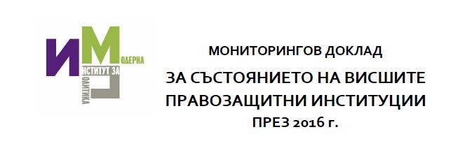 МОНИТОРИНГОВ ДОКЛАД ЗА СЪСТОЯНИЕТО НА ВИСШИТЕ ПРАВОЗАЩИТНИ ИНСТИТУЦИИ ПРЕЗ 2016 г.