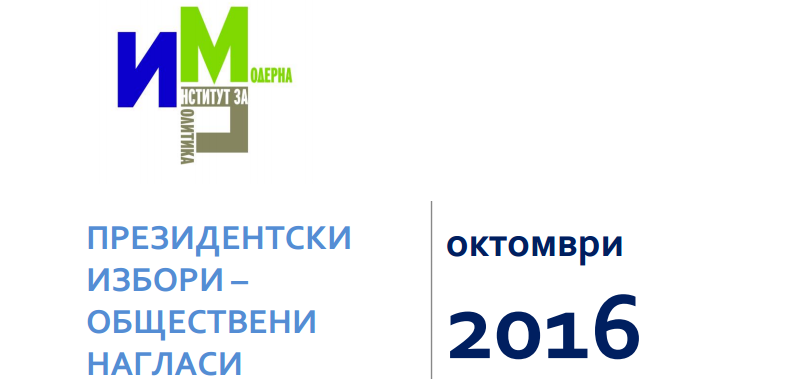 Президентски избори 2016 – обществени нагласи през октомври