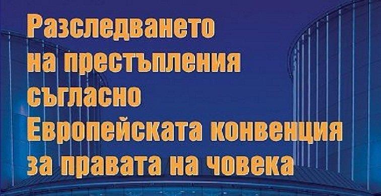 """""""Разследване на престъпления съгласно ЕКПЧ"""", автор: д-р гл.ас. Здравка Кръстева"""