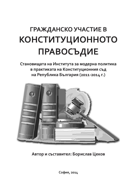 Гражданско участие в конституционното правосъдие
