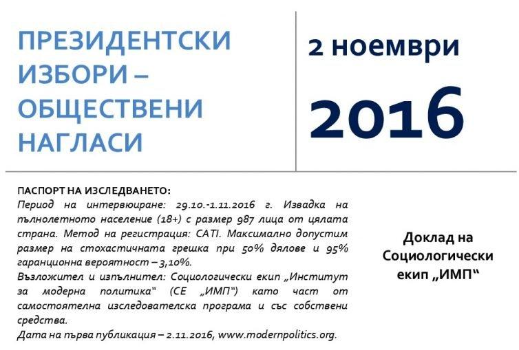 Президентски избори – обществени нагласи 2.11.2016