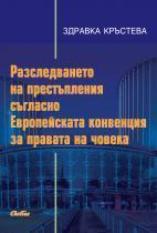 Разследването на престъпления съгласно Европейската конвенция за правата на човека