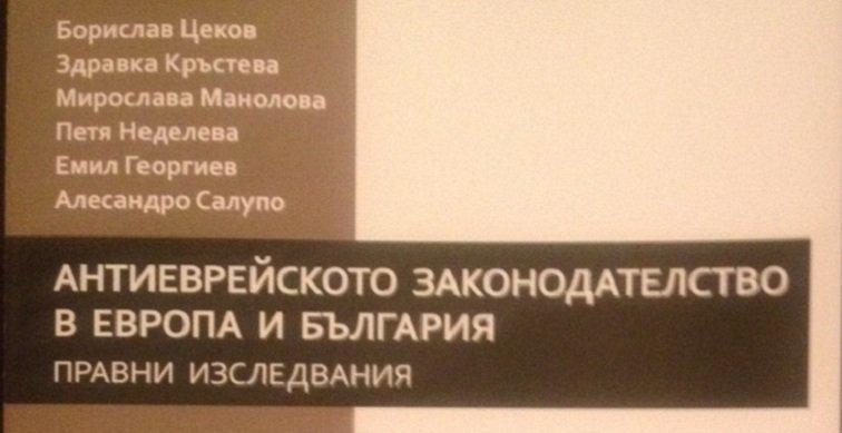 """""""Антиеврейското законодателство в Европа и България"""" с автори от ИМП"""
