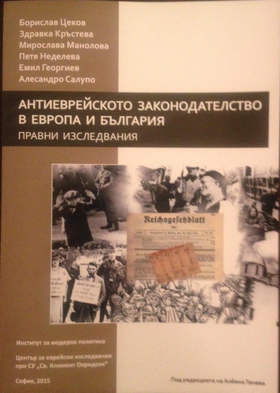 Антиеврейското законодателство в Европа и България