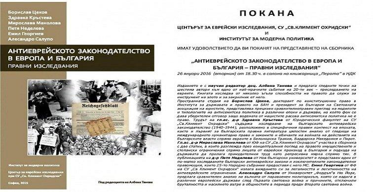 """В НДК ще представят """"Антиеврейското законодателство в Европа и България. Правни изследвания"""""""