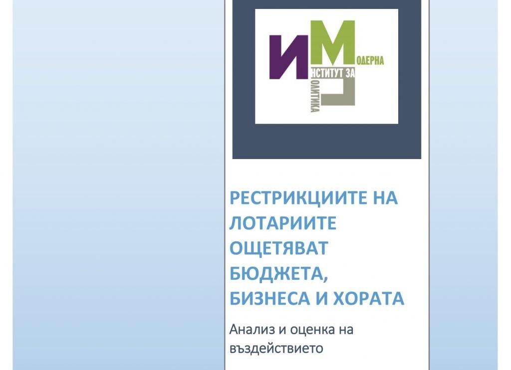 Правният екип на ИМП: Рестрикциите на лотарията ощетяват бюджета, бизнеса и хората